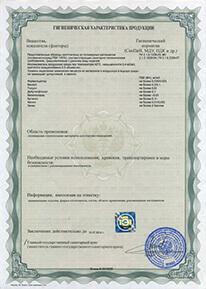 сертификаты натяжные потолки фото